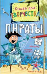Из-во Махаон детские книги, наклейки серия Альбом для творчества