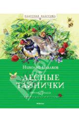 Из-во Махаон детские книги, сказки, стихи и повести серия Классная классика