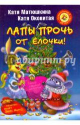 Новогодняя серия 2. Детские книги Махаон
