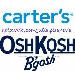Carters клиренс -20 и OshKosh клиренс -30