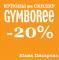 Купоны Gymboree -20 процентов и фришип
