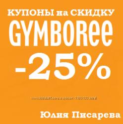 Купоны Gymboree -25 процентов ДЛЯ ЛЮБОГО АККАУНТА
