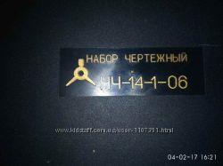 Чертежный набор, готовальня НЧ-14-1-06