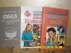 книги по кулинарии,