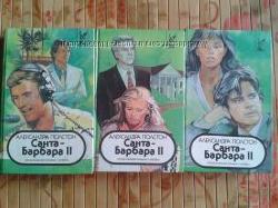 Санта Барбара 3 тома