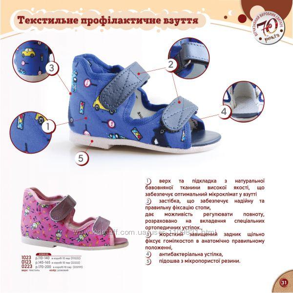 Тапочки ТМ Берегиня ортопедические для девочек и мальчиков