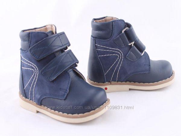 Ортопедические демисезонные ботинки для мальчика ТМ Берегиня р-р 18-26