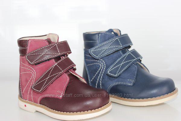 Ортопедические ботиночки Берегиня 1113, 1313, 2113 бордо, синие. Р-ры 20-36