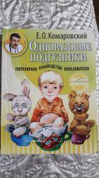 Комаровский книга Одноразовые подгузники