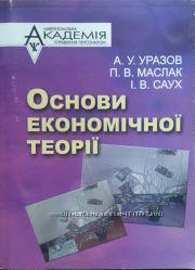 Книга Основи економічної теорії, МАУП, 2011
