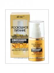 Насыщенная сыворотка с активным oil-комплексом для лица, шеи и декольте