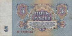 5 рублей 1961г.