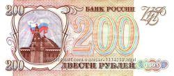 200 рублей 1993г