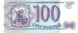 100 рублей 1993г.