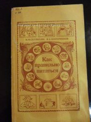 Книга о правельном питании