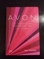 Книга о компании авон