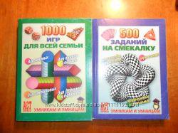 1000 игр для всей семьи. 500 заданий на смекалку.