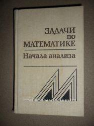 Задачи по математике. Начала анализа