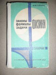 Законы, формулы, задачи физики. Ю. Гофман