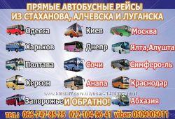 Пассажирские перевозки из  Стаханова, Алчевска, Луганска, Краснодона