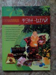 Книга по ФЭН-ШУЙ