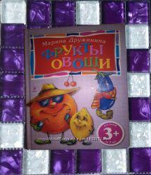 Детские книги М. Дружинина Овощи и фрукты