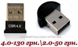 Usb bluetooth адаптер 2. 0 и 4. 0