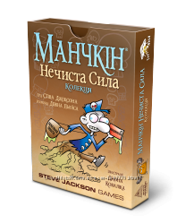 Настольная игра Третя Планета Манчкін Нечиста сила. Колекція українською