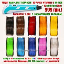 Гарантія 1 рік Творчий набір 3D ручка Myriwell-2 і 100 кольорів екопластику