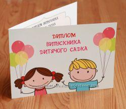 Диплом-открытка выпускника детского сада