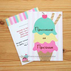 Пригласительная открытка на день рождения