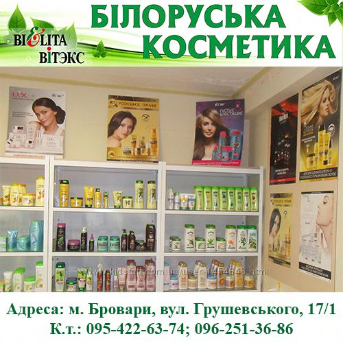 Белорусская косметика оптом где купить куплю б у оборудование для косметики