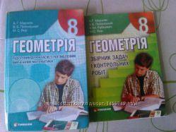 Геометрія підручник і збірник з поглибленим вивченням 8 кл Мерзляк