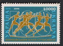 Марка 100 лет олимпийским играм современности Украина 1996 СССР
