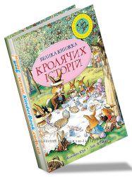 Велика книга кролячих історія Юр&acuteє Женев&acuteєва