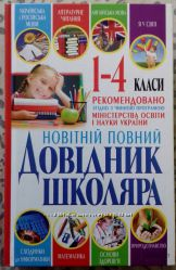 Довідник школяра 1 - 4 клас