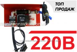 МиниАЗС для дизтоплива 220В 56лмин с элект. счетчиком Италия