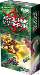 Настольная игра Звёздные империи Колониальные войны