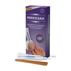 Микозан - набор для удаления грибка