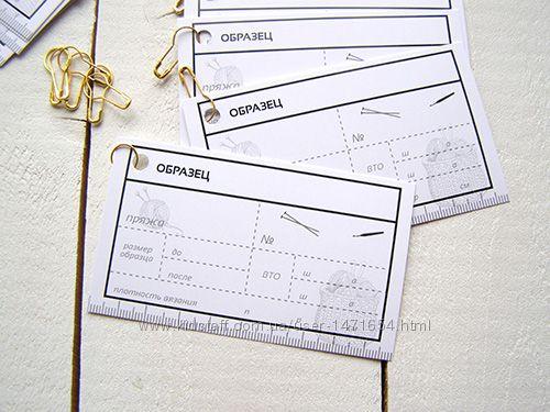 Карточки для вязаных образцов
