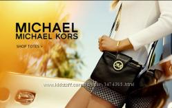 Michael Kors - заказ сегодня