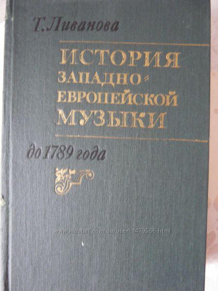 Т. Ливанова История западно-европейской музыки до 1789 года
