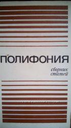Полифония сборник статей 1975г