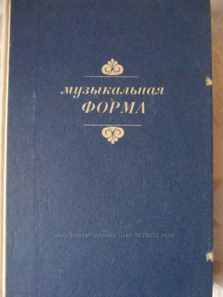 Музыкальная форма Издание второе 1974 г