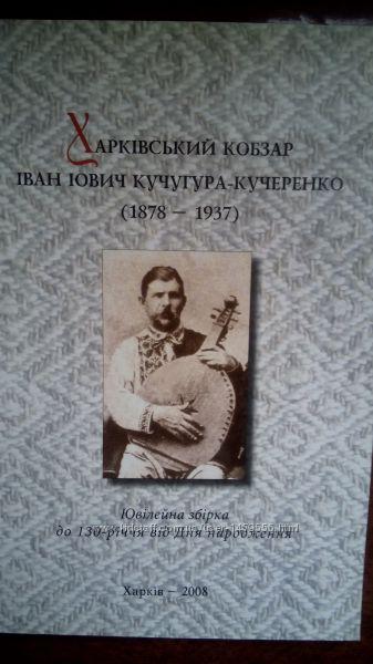 Харківський кобзар Іван Іович Кучугура-Кучеренко