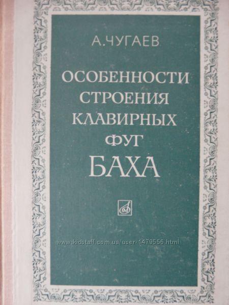 А. Чугаев Особенности строения клавирных фуг Баха