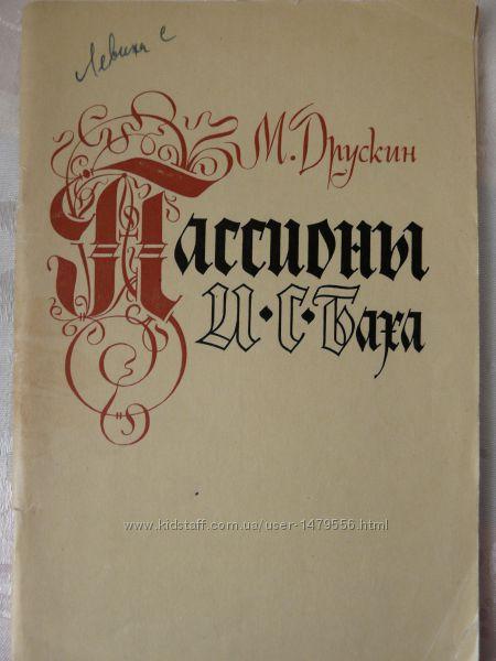М. Друскин Пассионы И. С. Баха