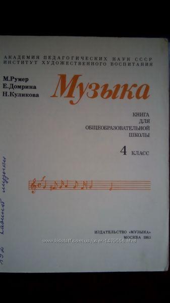 М. Румер, Е. Домрина, Н. Куликова Музыка 4 кл.
