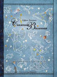 Ищу книгу Сказочная вселенная Ефрем Левитан