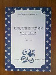 Слов&acuteянський збірник. Випуск 8.